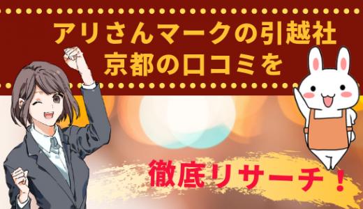 アリさんマークの引越社京都の口コミを徹底リサーチ!