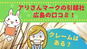 アリさんマークの引越社広島の口コミ!クレームはある?