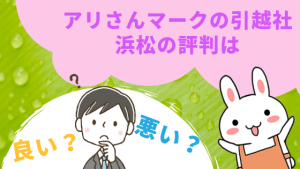アリさんマークの引越社浜松の評判は良い?悪い?