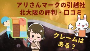 アリさんマークの引越社北大阪の評判・口コミ。クレームはある?