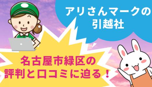 アリさんマークの引越社名古屋市緑区の評判と口コミに迫る!