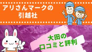 アリさんマークの引越社大田の口コミと評判
