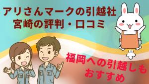 アリさんマークの引越社宮崎の評判・口コミ。福岡への引越しもおすすめ