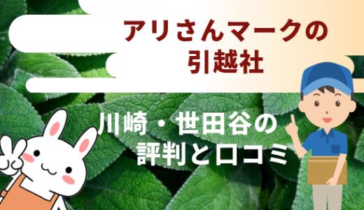 アリさんマークの引越社川崎・世田谷の評判と口コミ