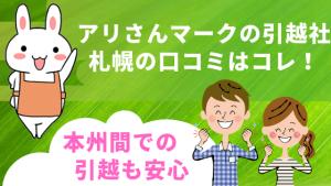 アリさんマークの引越社札幌の口コミはコレ!本州間での引越も安心