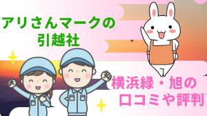 アリさんマークの引越社横浜緑・旭の口コミや評判