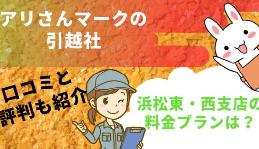 アリさんマークの引越社浜松東・西支店の料金プランは?口コミと評判も紹介