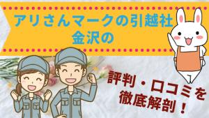 アリさんマークの引越社金沢の評判・口コミを徹底解剖してみた!