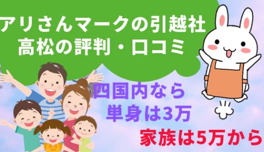 アリさんマークの引越社高松の評判・口コミ。四国内なら単身は3万、家族は5万から
