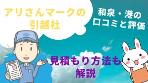 アリさんマークの引越社和泉・港の口コミと評価。見積もり方法も解説