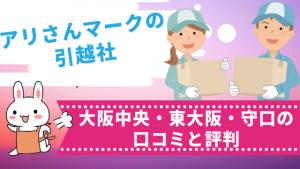 アリさんマークの引越社大阪中央・東大阪・守口の口コミと評判