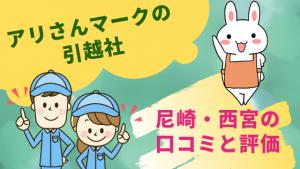 アリさんマークの引越社尼崎・西宮の口コミと評価