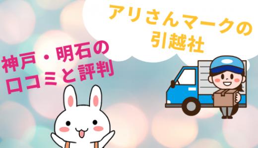 アリさんマークの引越社神戸・明石の口コミと評判