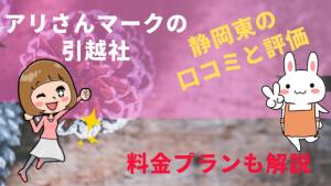 アリさんマークの引越社静岡東の口コミと評価。料金プランも解説。
